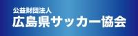 広島県サッカー協会